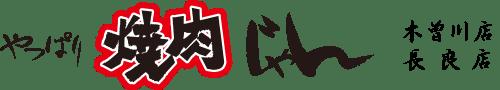 【公式】やっぱり焼肉じゃん 木曽川店|長良店 岐阜・木曽川